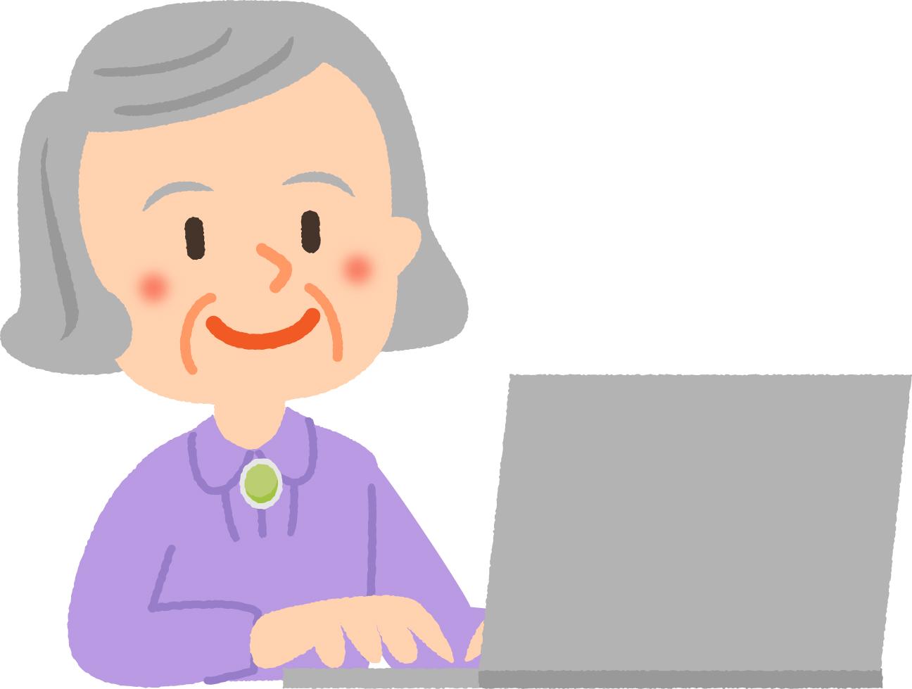 パソコンを使うおばあちゃん